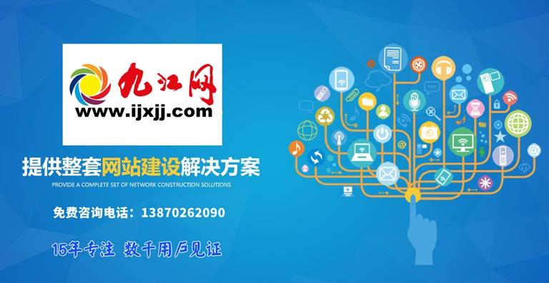 九江協會網站建設、九江協會網站設計