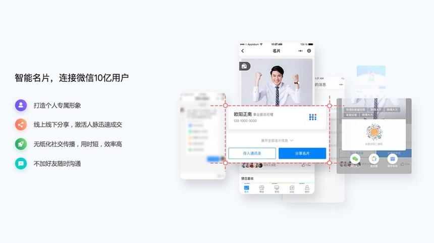 九江智能名片小程序