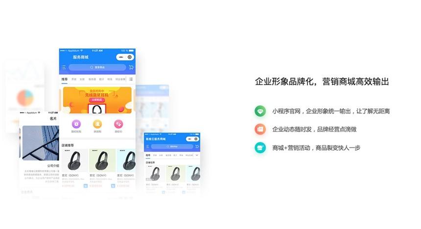 九江智能名片小程序设计