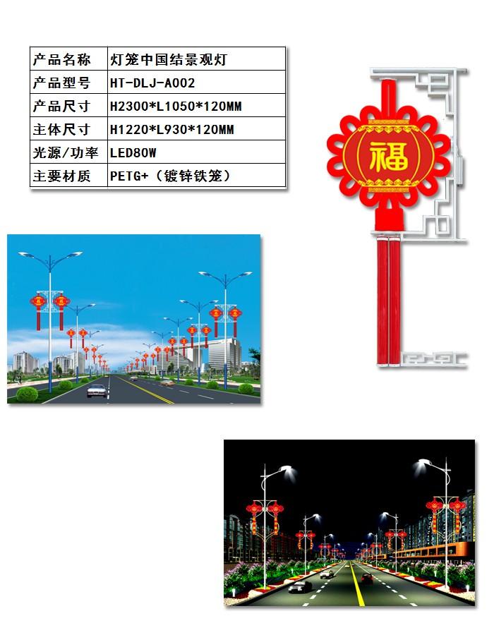 中国结景观灯.jpg