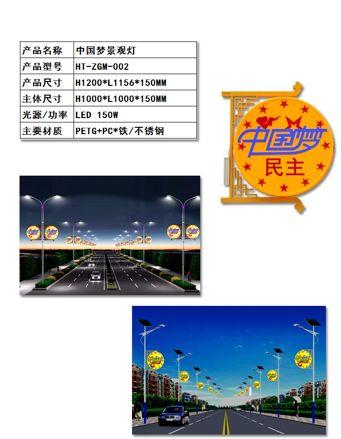 中国梦.jpg