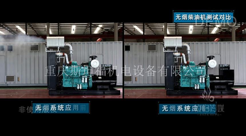 重庆康明斯智能无烟发动机-重庆斯坦福机电设备有限公司.jpg