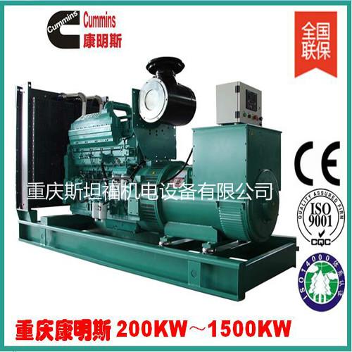 重庆康明斯200KW-1500KW重庆斯坦福机电专卖.jpg