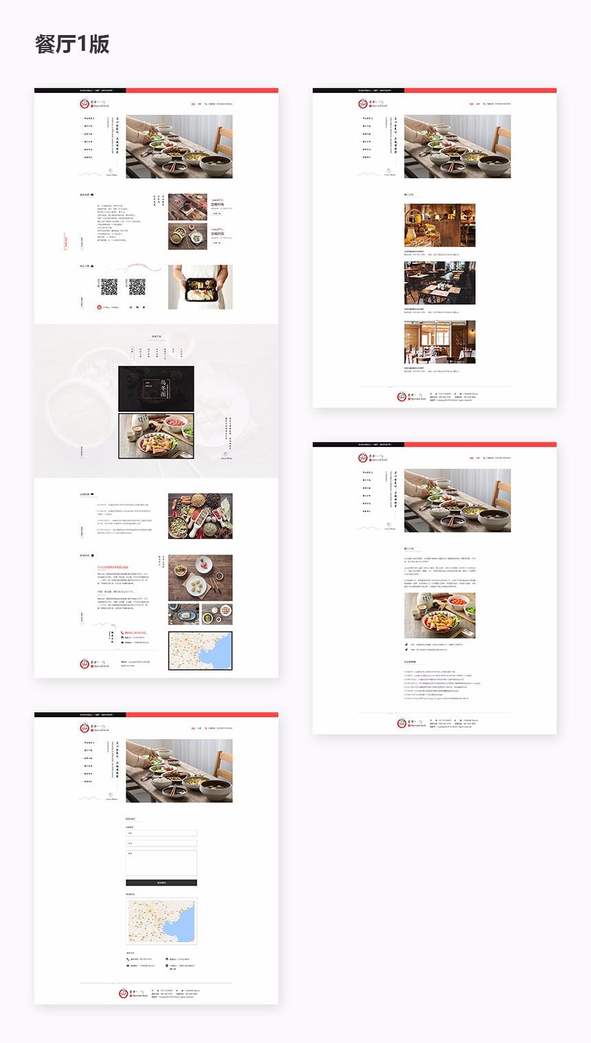 餐厅1版.jpg