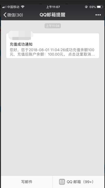 QQ截图20180801120045.png