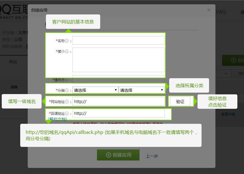 QQ联盟申请.jpg