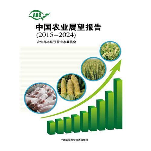 农业报告ㅣ《中国农业展望报告(2015—2024)》
