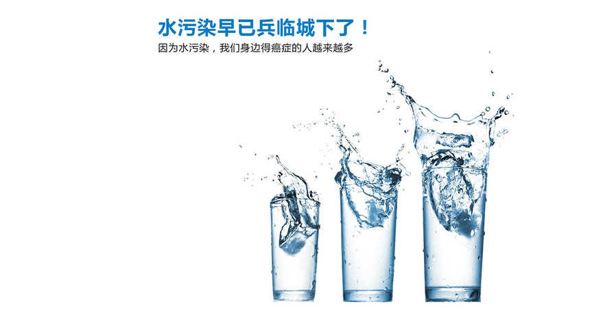 净水图片.jpg