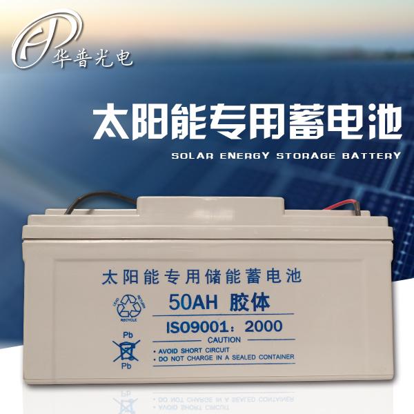 宿遷燈箱太陽能專用儲能電池50安時_華普光電太陽能蓄電池廠家批發_太陽能50安時膠體電池免維護高壽命