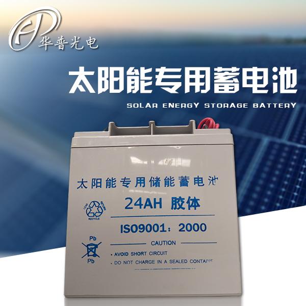 太阳能广告灯箱广告垃圾箱专用储能蓄电池_宿迁电气厂家华普批发直销太阳能电池板专用胶体电池