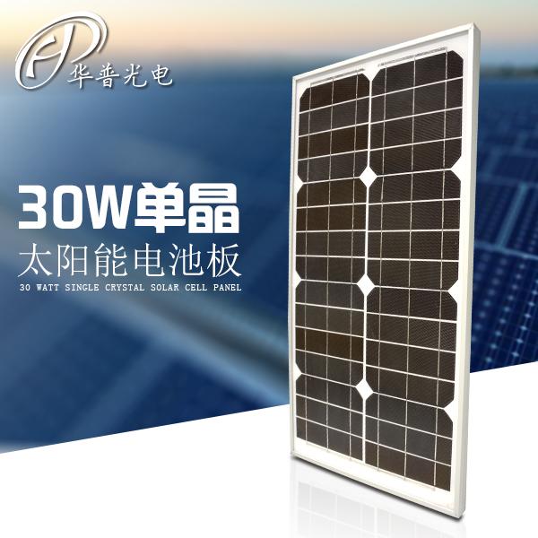 30瓦單晶太陽能電池板\層壓板供應全國太陽能廣告垃圾箱廠家