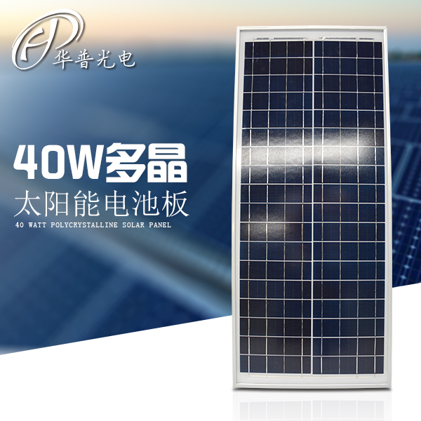 40瓦多晶太陽能層壓板臺灣進口多晶硅宿遷太陽能生產廠家批量定制