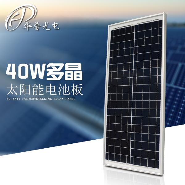 40瓦多晶太阳能层压板台湾进口多晶硅宿迁太阳能生产厂家批量定制