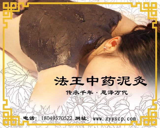 法王药泥广告2.jpg