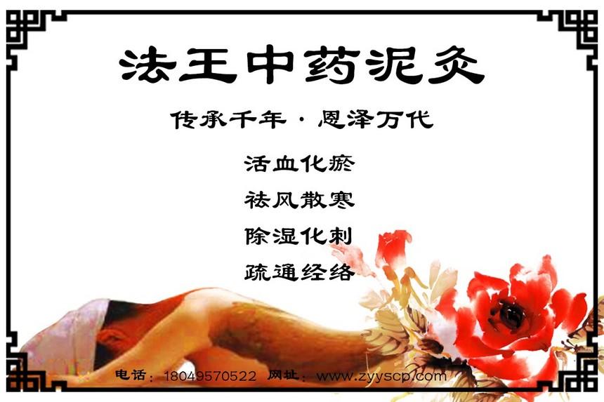 法王药泥广告6.jpg