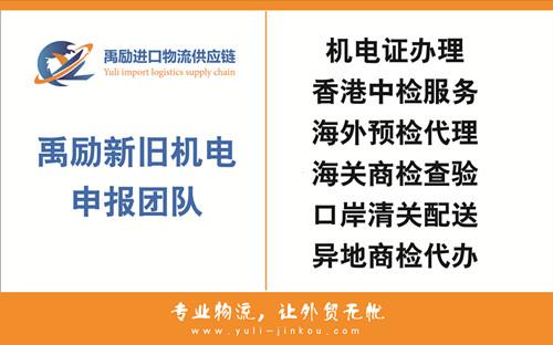 禹励上海报关行新旧机电申报.jpg