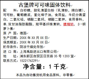 固体饮料进口上海报关公司.png