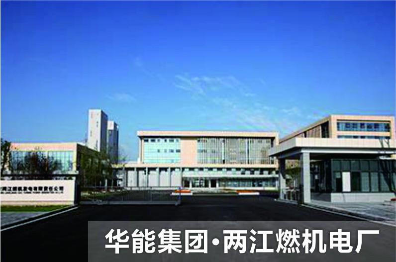 华能集团·两江燃机电厂.jpg