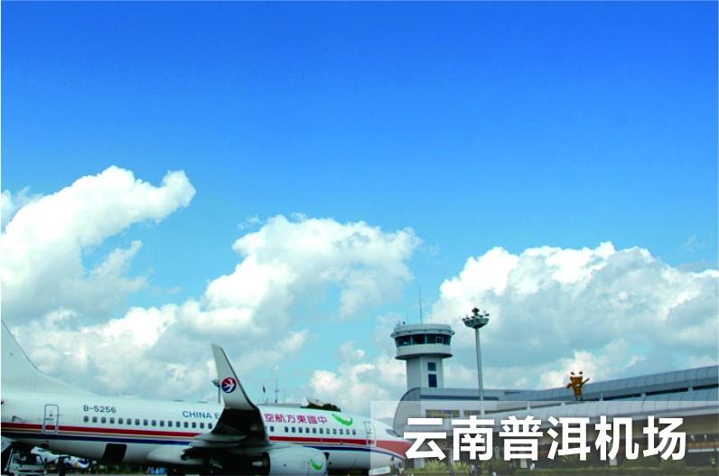 云南普尔机场.jpg