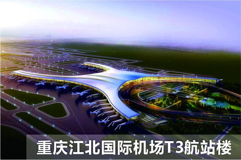 重庆江北国际机场T3航站楼.jpg