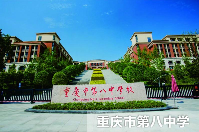 重庆市第八中学.jpg