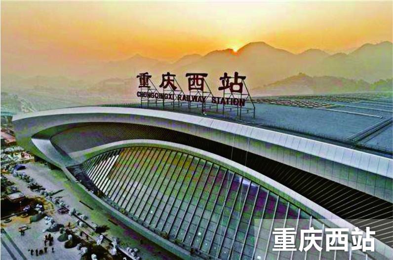 重庆西站.jpg