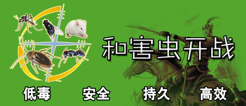 眉山灭鼠除虫公司.JPG