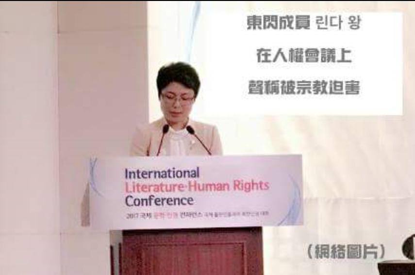 全能神成员参加近期在韩国举行的人权会