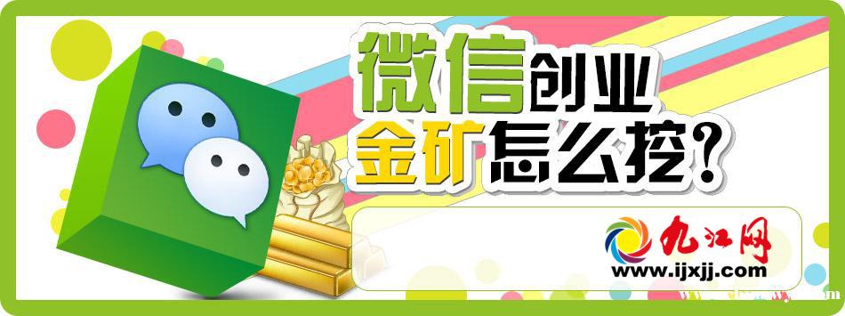 惊!九江网手机版和微信结合竟能这样推广!