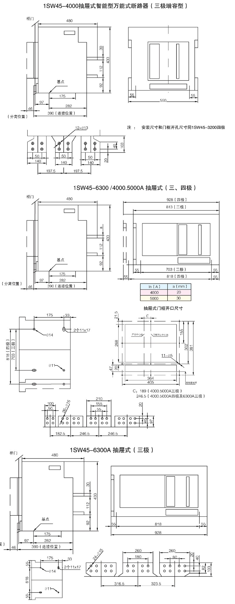 6300A外形与安装尺寸.jpg