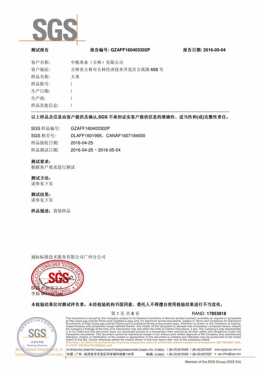 210项农残_检测_报告-1.jpg
