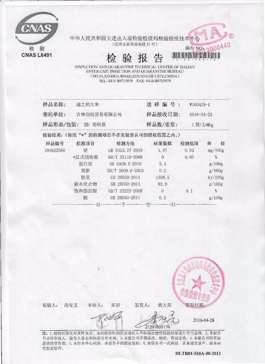 大米营养成分报告.jpg