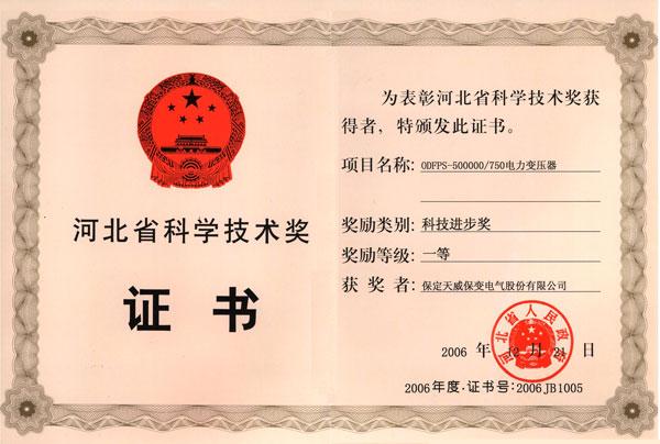 750kV省科技一等奖.jpg