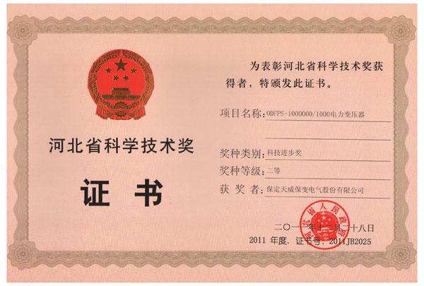 ODFPS-1000000-1000電力變壓器(省科技進步二等獎)股份.jpg