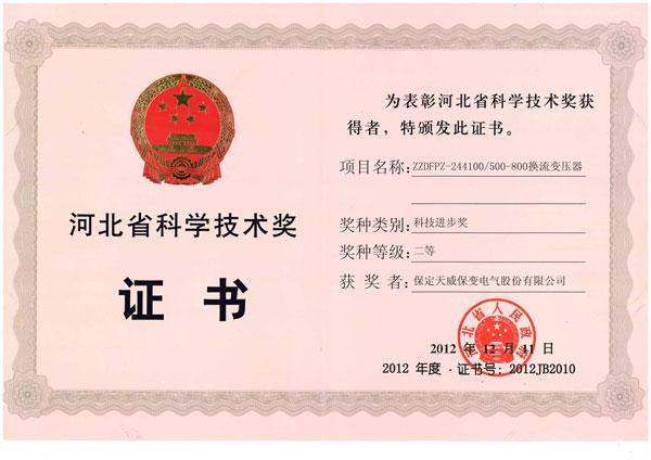 ZZDFPZ-244100-500-800换流现金彩票APP(2012年省二等奖).jpg