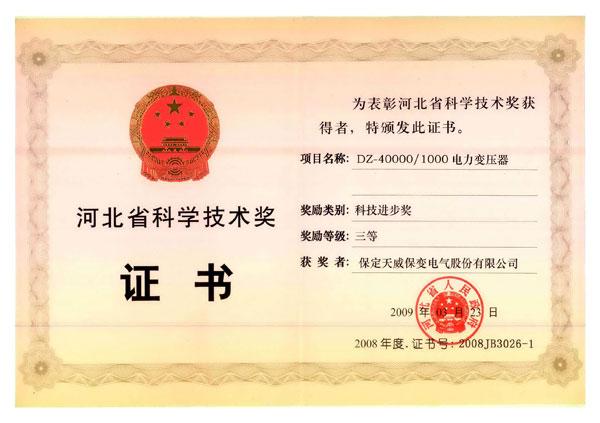 省科技進步三等獎(DZ-40000-1000電力變壓器).jpg