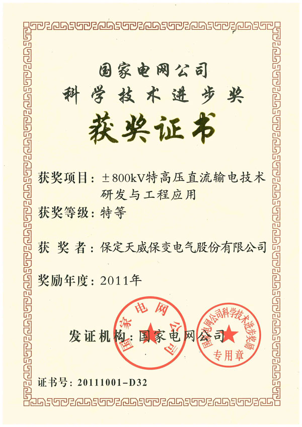 ±800kV特高壓直流輸電技術研發與工程應用(2011年度國網公司科技進步特等獎).jpg