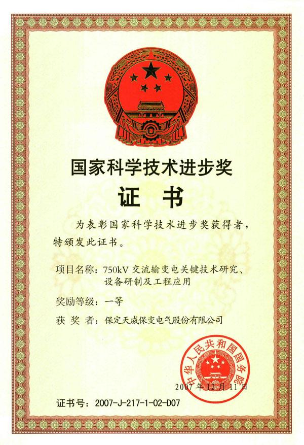 750kV电力变压器国家科技进步一等奖(单位).jpg