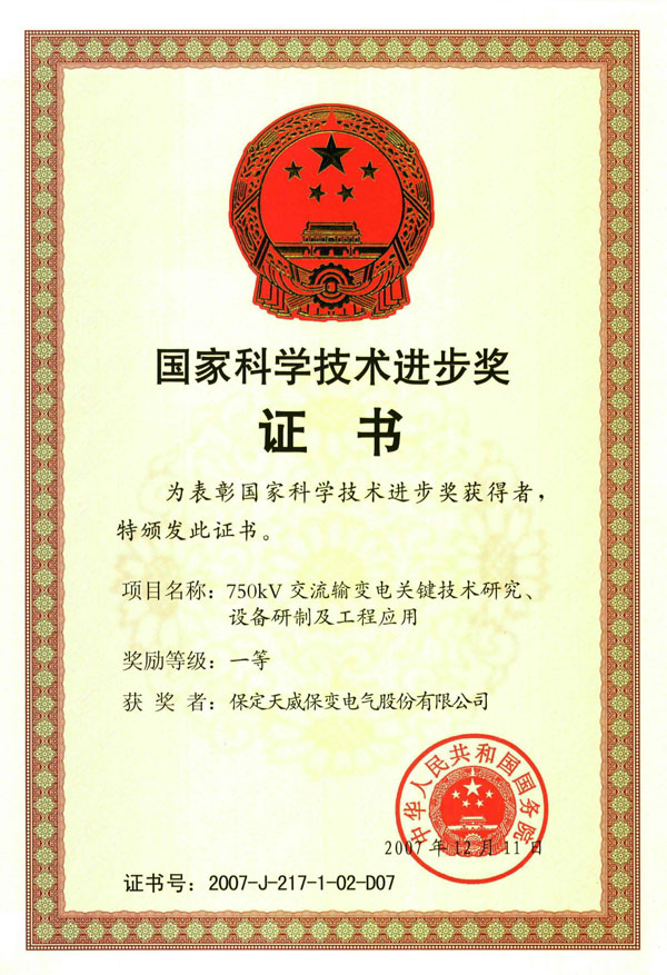 750kV電力變壓器國家科技進步一等獎(單位).jpg