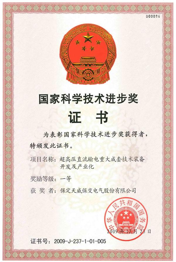 2009.12-直流國家一等獎證書.jpg