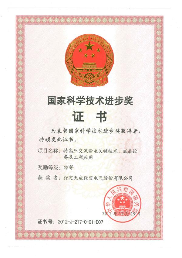 特高壓交流輸電關鍵技術、成套設備及工程應用(2012年國家特等獎).jpg