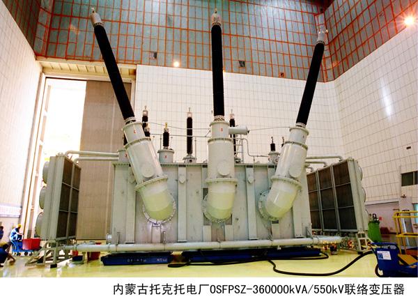 OSFPSZ-360MVA500kV变压器.jpg
