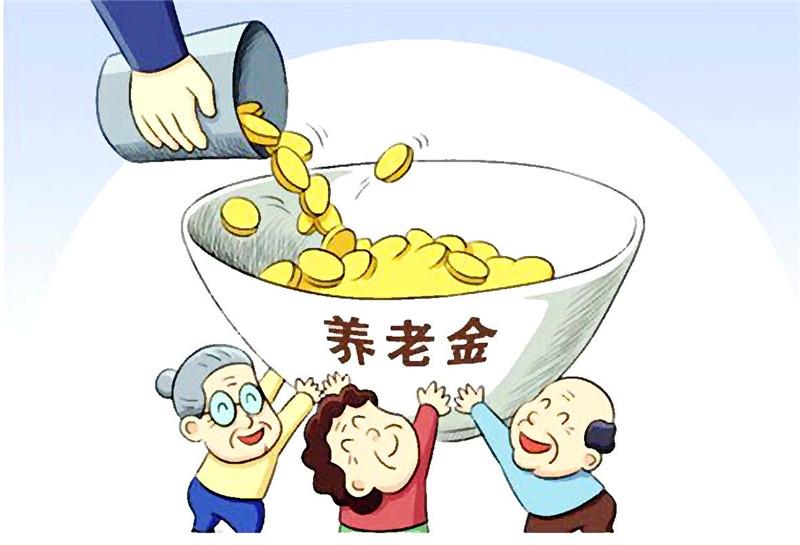 """【热点】尽快建立全国统筹机制 让养老金""""钱跟人走"""""""