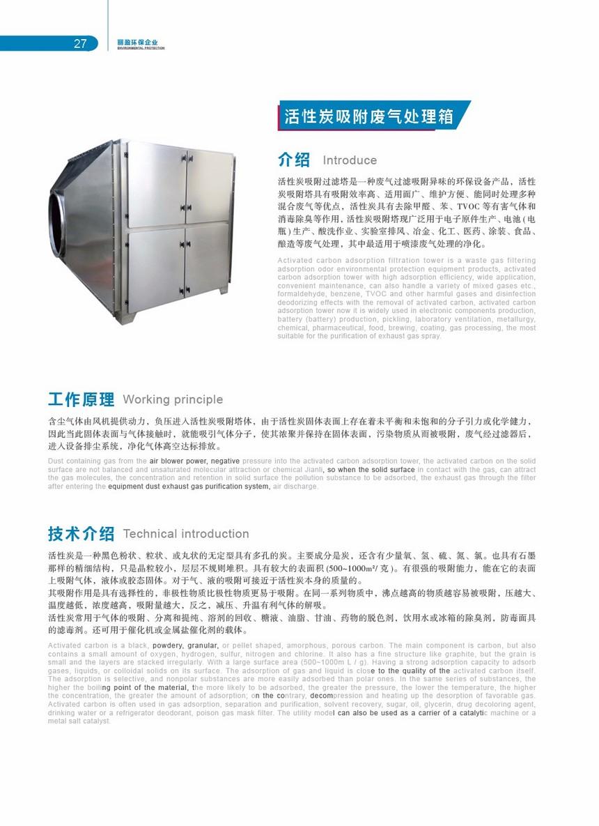 活性炭吸附塔设备