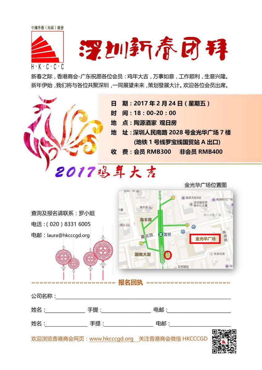 20170224%20深圳新春团拜.jpg