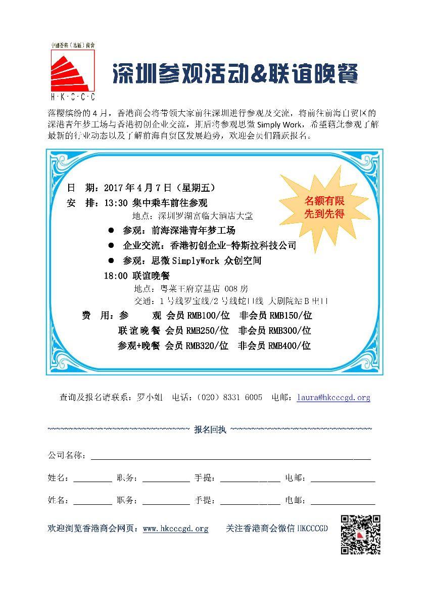 170407深圳参观活动_页面_1.jpg