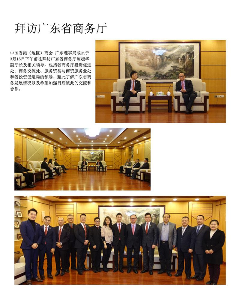 170316%20拜访广东省商务厅.jpg