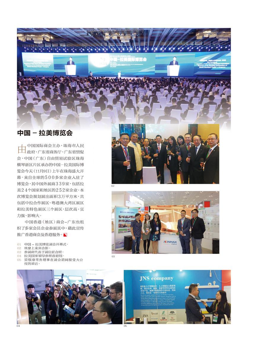 20171109 中拉博览会.jpg