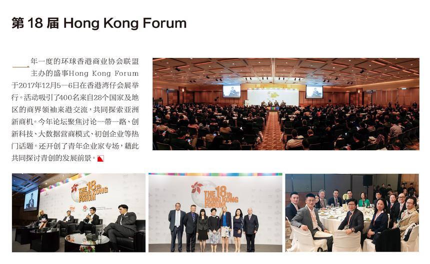 20171205 HK Forum.jpg
