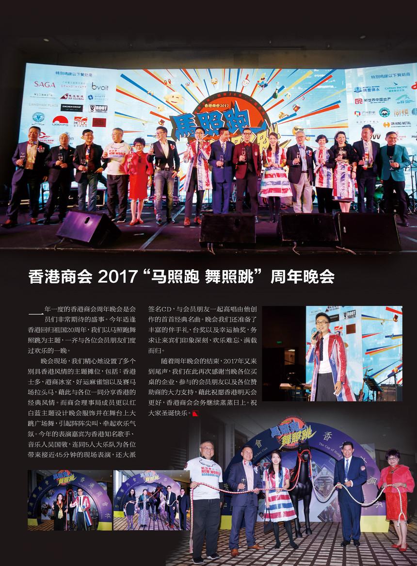 20171213 迥年晚会 (1).jpg